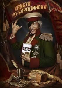 Historische figuren en gebeurtenissen komen heel regelmatig voor in Russische reclame. Dit is een verwijzing naar de legendarische slag bij Borodino.
